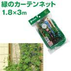 緑のカーテンネット 180×3m