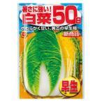 暑さに強い 白菜50日 秋野菜の種