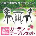 送料無料  楽しい憩いのひと時を演出します! ガーデンテーブルセットローズ 青銅色