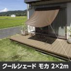 タカショー クールシェード モカ 2×2m 【2年間の安心保証】
