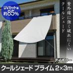 タカショー クールシェード プライム アイボリー 2×3m 【5年間の安心保証】