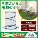 タカショー ポップアップ式温室 ラウンド GRH-15