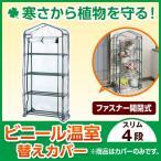 ビニール温室 スリム 4段用 替えカバー ASH?20CT タカショー