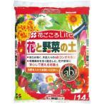 花と野菜の土 14L