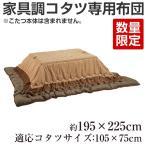 【数量限定 在庫限り!】家具調コタツ専用布団 195×225cm KFK-2361  KOIZUMI(コイズミ)