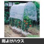 雨よけハウス トマトの屋根 nt-18間口1.2×奥行1.84×高さ1.75m ホームセンター