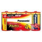 アルカリ乾電池 単2×4本 パナソニック