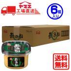 ヤマエ 国内産原料無添加あわせ味噌(750g×6個入り)