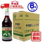 ヤマエ うすくち醤油 つき(1.8L×6本入り)