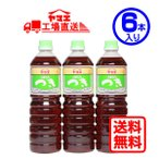 ヤマエ うすくち醤油 つき(1L×6本入り)