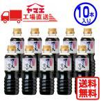 ヤマエ さしみ醤油 本醸造あまくちさしみ醤油(360ml×10本入り)