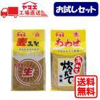 ヤマエ 白生麦みそ・炊きたてあわせ お試しセット(500g×2個)