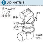 パナソニック エコキュート 排水エルボ トラップ機能付 AD - HHTR13
