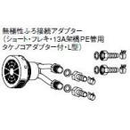 ショッピングエコ パナソニック エコキュート 無極性ふろ接続アダプター PE管用 L型  AD - HQSA - LT3