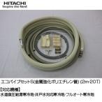 日立 エコキュート エコパイプセットS BHTSEP2-10T (2m・10T・金属強化ポリエチレン管)