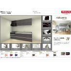 クリナップ ラクエラ システム キッチン 255cm 特価プラン 仕様変更可能 本体 + 吊戸 + シロッコ