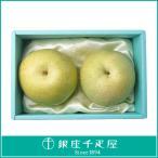 プレゼント 内祝い 出産 お返し 果物 詰め合わせ フルーツ Gift 銀座千疋屋 ギフト かおり梨 2個入