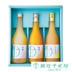 内祝い 出産 お返し ジュース 詰め合わせ ギフト Gift 銀座千疋屋 オリジナル果汁3本入り (自由に組み合わせ)
