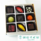 ホワイトデー 2018 スイーツ チョコレート ギフト お取り寄せ 銀座千疋屋 Gift お菓子 銀座ショコラ9個入