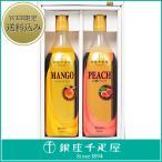 千疋屋 ギフト ジュース フルーツ 銀座千疋屋 白桃&マンゴードリンクセット
