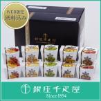 アイスクリーム ギフト 詰め合わせ お取り寄せ スイーツ セット Gift 銀座千疋屋 NEW銀座プレミアムソルベ