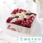 銀座千疋屋 お歳暮 ギフト 【送料無料】 ストロベリーアイスケーキ