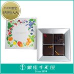 ホワイトデー 千疋屋 チョコレート 詰め合わせ お取り寄せ 贈り物 ギフト Gift 銀座千疋屋 銀座スクエアショコラ