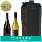 銀座千疋屋 お歳暮 ギフト ワイン 【送料無料】 ロブションワインお歳暮 ギフト2本セット