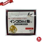 のど飴 ノンシュガー ツバメの巣 インコロのど飴 30粒 ハーブ味 3個セット