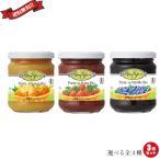 ジャム 瓶 砂糖不使用 砂糖不使用 アビィ サンフェルム 有機フルーツプレッド 220g 全3種(ブルーベリー・ストロベリー・オレンジ)3個セット