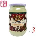 ココナッツオイル 食用 無臭 アリサン 有機ココナッツオイル 300g 3個セット