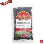 ひよこ豆 オーガニック 乾燥 有機 アリサン 有機黒ひよこ豆 200g 3個セット 送料無料
