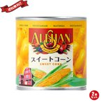 コーン 缶詰 缶 アリサン 有機スイートコーン缶 340g(245g) 2個セット 送料無料
