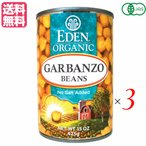 ひよこ豆 オーガニック 水煮 ひよこ豆缶詰 エデンオーガニック 3缶セット 送料無料