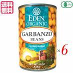 ひよこ豆 オーガニック 水煮 ひよこ豆缶詰 エデンオーガニック 6缶セット 送料無料