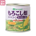 コーン缶 コーン とうもろこし フルーツバスケット もろこし畑 ホールカーネルコーン缶(水煮) 180g 送料無料