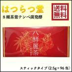 【送料無料】テンペ菌 発酵 健康茶5.0