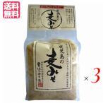 麦味噌 九州 無添加 はつゆき屋 鹿児島の麦みそ 1kg 3個セット 送料無料