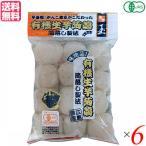 こんにゃく 蒟蒻 コンニャク マルシマ 有機生芋蒟蒻(玉)200g 6個セット 送料無料