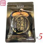 熟成黒酢にんにく62粒 健康家族 5袋セット 黒酢 にんにく サプリ 送料無料