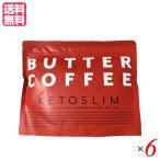 ケトスリム 150g 6箱セット コーヒー バターコーヒー ケトジェニック 送料無料