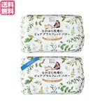 なかほら牧場 ピュア グラスフェッドバター 味比べセット (ノーマル 発酵)バター バターコーヒー 無塩バター 送料無料
