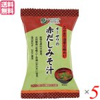 味噌汁 フリーズドライ インスタント オーサワの赤だしみそ汁 1食分(9.2g) 5個セット 送料無料