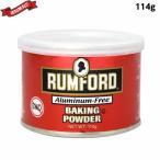アルミニウムフリー アルミニウム ベーキングパウダー 114g ラムフォード RUMFORD