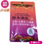 酵素 ダイエット サプリ 酵素環境DXサプリメント 90粒 3袋セット