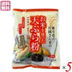 天ぷら粉 グルテンフリー 無添加 お米を使った天ぷら粉 200g 5袋セット 桜井食品 送料無料
