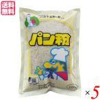 パン粉 無添加 国産 岩手県産 南部小麦で作った パン粉 200g 5袋セット 桜井食品 送料無料