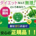 すっきりフルーツ青汁 3g×30包 クロネコDM便(ポスト投函)送料無料
