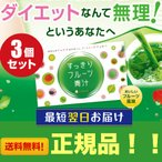 お得な3箱セット 81種類の酵素と青汁 すっきりフルーツ青汁 3g×30包