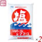塩 天日塩 天然塩 沖縄の塩 シママース 1kg 2袋セット 送料無料